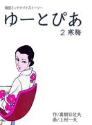 ゆーとぴあ~銀座ミッドナイトストーリー 2 寒梅(マンガの金字塔)