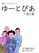 ゆーとぴあ~銀座ミッドナイトストーリー 1 光と影(マンガの金字塔)