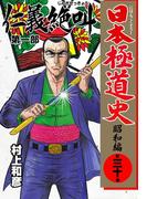 日本極道史~昭和編 第三十巻 「仁義の絶叫」第一部(マンガの金字塔)