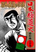 日本極道史~昭和編 第二十九巻 昭和最後の任侠(マンガの金字塔)