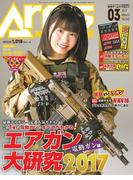 月刊アームズマガジン2017年3月号(月刊アームズマガジン)