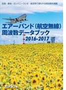 エアーバンド(航空無線)周波数データブック2016-2017
