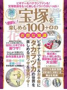 宝塚を劇的に楽しめる100+αのお得な知識(三才ムック)