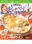 上沼恵美子のおしゃべりクッキング2017年2月号
