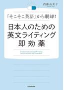 【期間限定価格】日本人のための英文ライティング即効薬