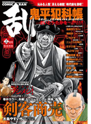 コミック乱 2017年3月号