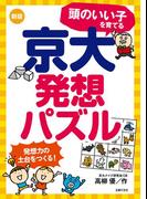 新版 頭のいい子を育てる京大発想パズル