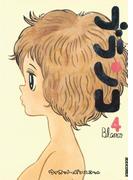 ブランコ 4(IKKI コミックス)