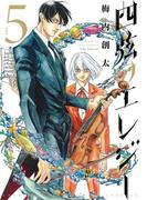 四弦のエレジー 5(ゲッサン少年サンデーコミックス)