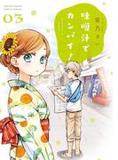 味噌汁でカンパイ! 3(ゲッサン少年サンデーコミックス)