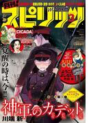 月刊 ! スピリッツ 2017年3月号(2017年1月27日発売)