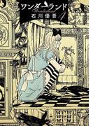 ワンダーランド 4(ビッグコミックス)