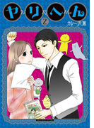 ヤリへん 2(ビッグコミックススペシャル)