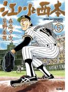 江川と西本 5(ビッグコミックス)