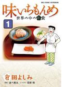 味いちもんめ 世界の中の和食 1(ビッグコミックス)