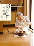 愛蔵版 初女さんのお料理