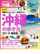 地球の歩き方MOOK ハンディ 沖縄の歩き方 2017-2018(地球の歩き方MOOK)