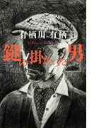 【期間限定価格】鍵の掛かった男(幻冬舎単行本)