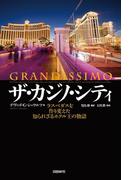 【期間限定価格】ザ・カジノ・シティ