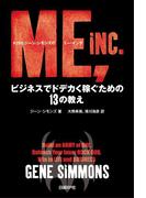 【期間限定価格】KISSジーン・シモンズのミー・インク