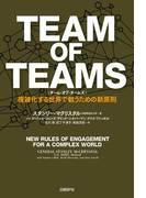 【期間限定価格】TEAM OF TEAMS <チーム・オブ・チームズ>