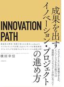 【期間限定価格】INNOVATION PATH―イノベーションパス―