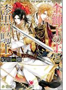 金獅子の王と漆黒の騎士【イラスト入り】