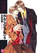 わんことにゃんこ5(1)(drapコミックス)