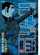 ゴルゴ13 183(ビッグコミックス)