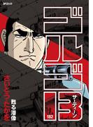 ゴルゴ13 182(ビッグコミックス)