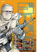 ゴルゴ13 181(ビッグコミックス)