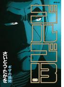 ゴルゴ13 180(ビッグコミックス)