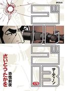 ゴルゴ13 179(ビッグコミックス)
