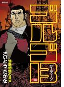 ゴルゴ13 178(ビッグコミックス)