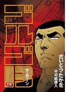 ゴルゴ13 175(ビッグコミックス)