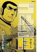 ゴルゴ13 173(ビッグコミックス)