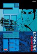 ゴルゴ13 171(ビッグコミックス)