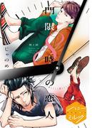 【期間限定 無料】門限8時の恋人 分冊版(1)