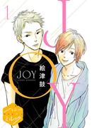 【期間限定 無料】JOY 分冊版(1)
