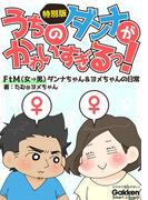 うちのダンナがかわいすぎるっ! FtM(女→男)ダンナちゃん&ヨメちゃんの日常 特別版(学研スマートライブラリ)
