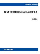 【オンデマンドブック】報・連・相の技術がみるみる上達する!