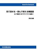 【オンデマンドブック】見て話せる・読んで使える韓国語 カナ発音つきでラクラク会話!