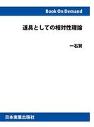 【オンデマンドブック】道具としての相対性理論