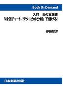 【オンデマンドブック】入門 株の実践書 「株価チャート/テクニカル分析」で儲ける!