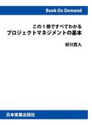 【オンデマンドブック】この1冊ですべてわかる プロジェクトマネジメントの基本