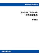 【オンデマンドブック】おもしろくてためになる 桜の雑学事典