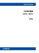 【オンデマンドブック】川を知る事典 日本の川・世界の川