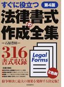 法律書式の作成全集 すぐに役立つ 第4版