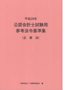 公認会計士試験用参考法令基準集(企業法) 平成29年