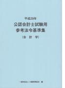 公認会計士試験用参考法令基準集(会計学) 平成29年